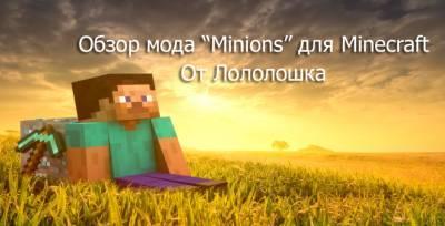 Видео от лололошки обзор мода minions mod